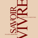 Savoir_Vivre_χρήστος_ζαμπούνης_εκδόσεις_φερενίκη