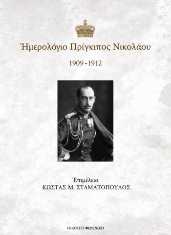 εκδόσεις φερενίκη ημερολόγιο πρίγκιπος νικολάου