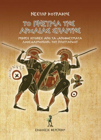 εκδόσεις φερενίκη πνεύμα αρχαίας σπάρτης κουράκης