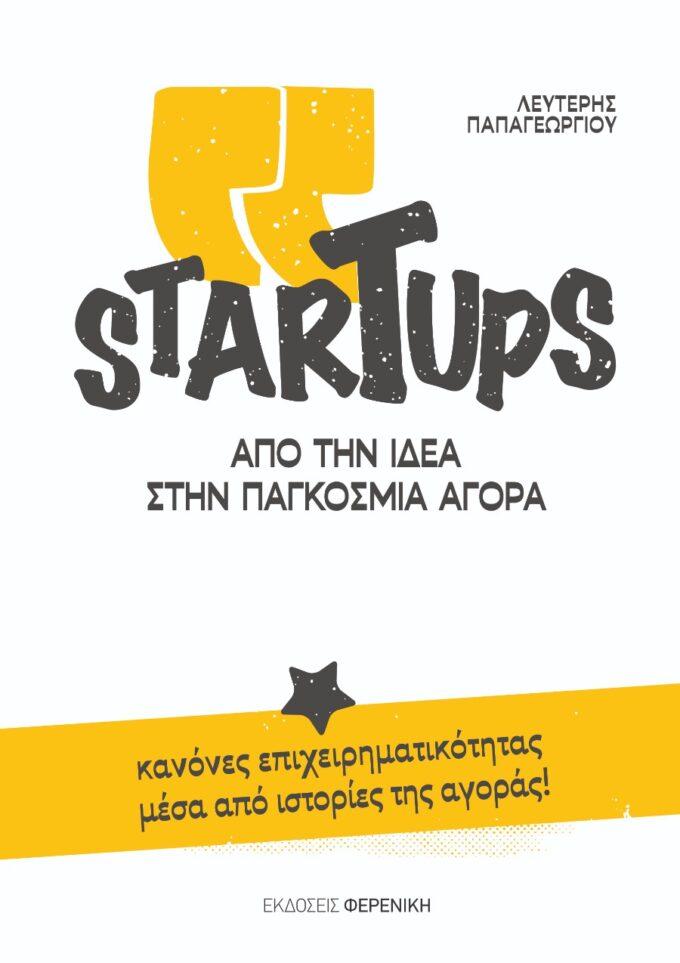 εκδόσεις φερενίκη Startups παπαγεωργίου