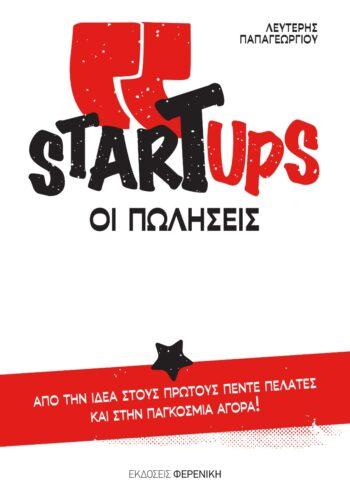 εκδόσεις φερενίκη Startups πωλήσεις παπαγεωργίου
