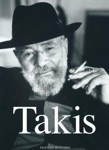 εκδόσεις φερενίκη Takis