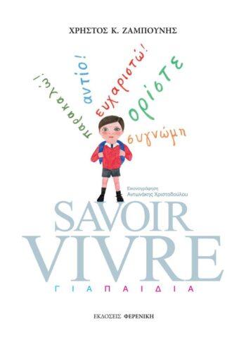 EXO SavoirVivre Tel