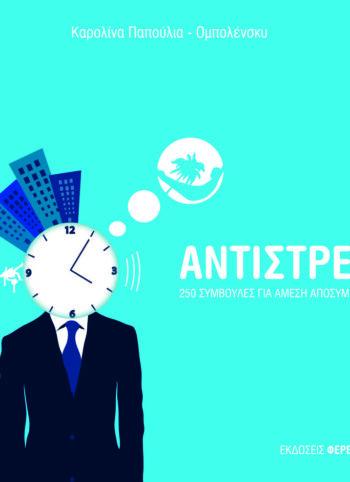 Anaptigma3