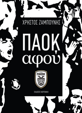 Cover Paok