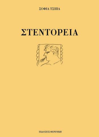 Cover Stentoreia