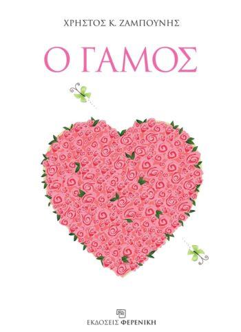 Cover Gamos