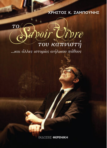 Cover Kapnistis Final