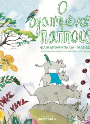 Cover O Agapimenos Pappous