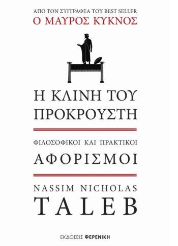 Cover Prokroustis