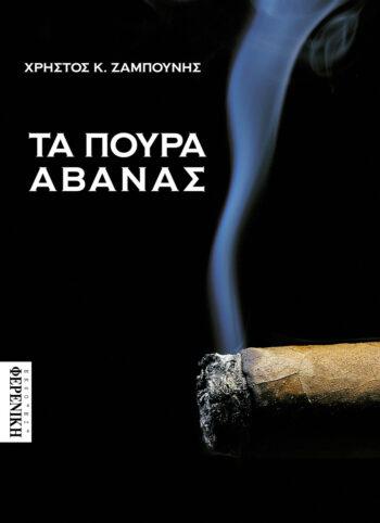 Cover Ta Poura Avanas