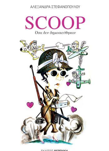 Cover Scoop Ekdoseis Fereniki