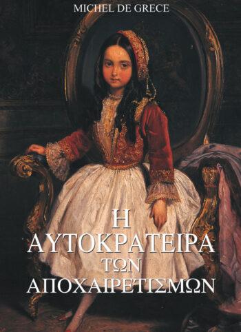 Cover Aftokrateira Ekdoseis Fereniki