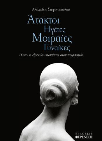 Cover Ataktoi Igetes Ekdoseis Fereniki