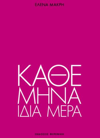 Cover Kathe Mina Idia Mera Ekdoseis Fereniki