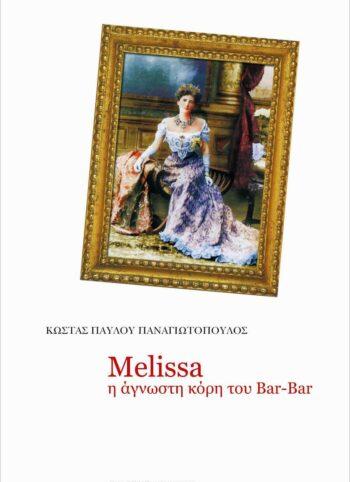 Cover Melissa Ekdoseis Fereniki