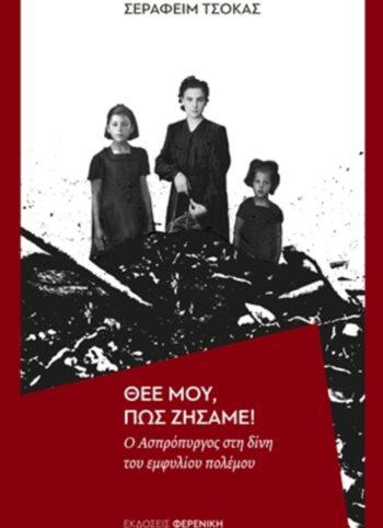 Cover Thee Mou Pos Zisame Ekdoseis Fereniki