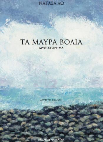 Cover Ta Mavra Volia