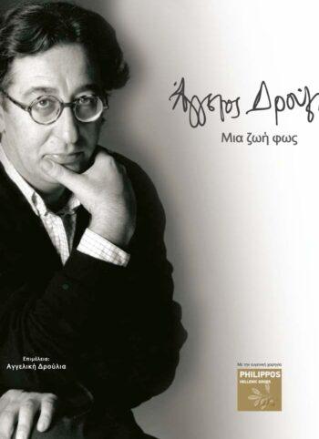 Cover Aggelos Droulias Ekdoseis Fereniki