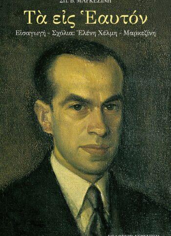 Cover Eis Eafton Ekdoseis Fereniki
