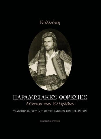 Cover Paradosiakes Foresies Ekdoseis Fereniki