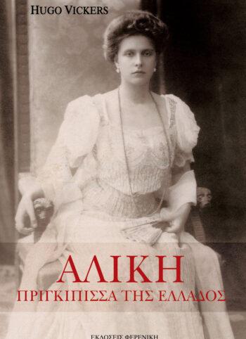 Cover Aliki Ekdoseis Fereniki