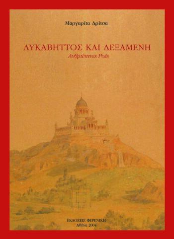Cover Dexameni Ekdoseis Fereniki
