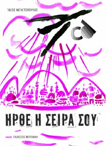 Cover Eirthe H Seira Sou Tasos Meletopoulos Ekdoseis Fereniki