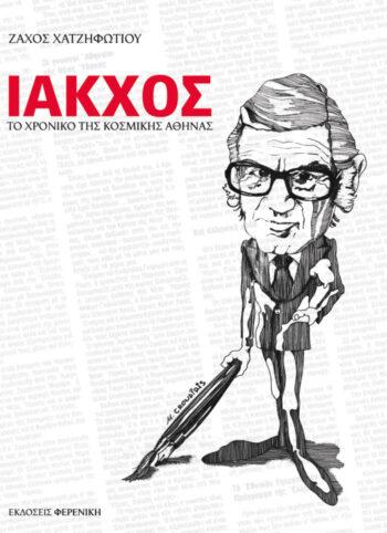 Cover Iakxos Ekdoseis Fereniki