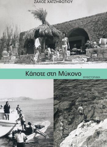 Cover Kapote Sti Mikono Ekdoseis Fereniki