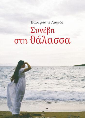 Cover Sinevi Sti Thalassa Laimos Ekdoseis Fereniki