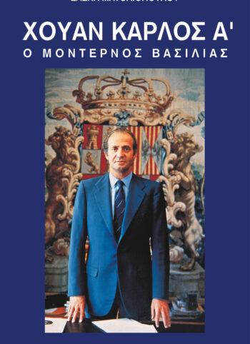 Cover Xouan Ekdoseis Fereniki