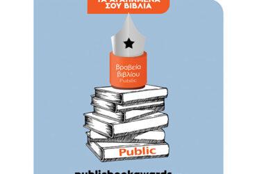 RDA 600x600 Public Book Awards 2021