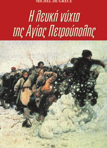 Cover Lefki Nyxta Agias Petroupolis Ekdoseis Fereniki