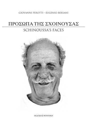 Cover Prosopa Tis Sxoinousas Ekdoseis Fereniki
