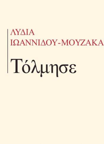 Cover Tolmise Ekdoseis Fereniki