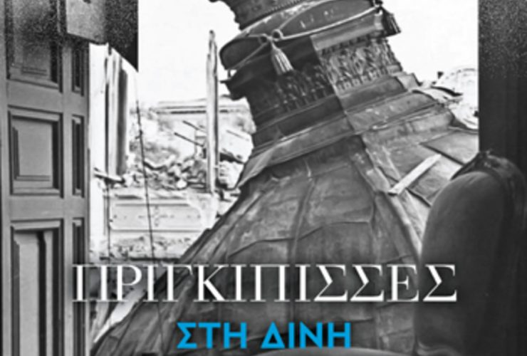 Cover PRIGKIPISSES Final